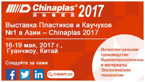 نمایشگاه Chinaplas 2017